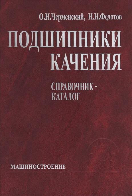 Черменский О.Н., Федотов Н.Н.