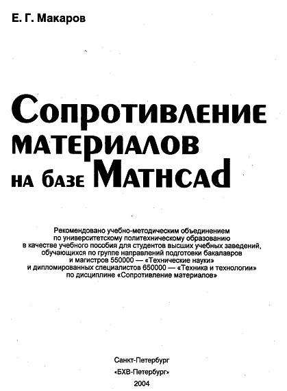 Решебник По Сопромату Для Задачника Качурин